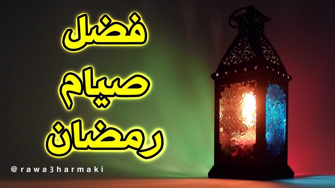 فضل صيام شهر رمضان للشيخ محمد المنجد Hd Mp3 فضائل صوم رمضان فضل صيام رمضان 1438 2017 Hd Mp3 Youtube