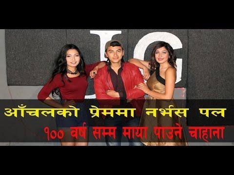 आँचलको प्रेममा नर्भस पल शाह || Johnny Gentleman || Paul Shah || Aanchal Sharma