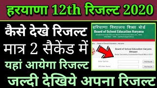haryana 12th result 2020 kaise dekhe, 12th haryana board result 2020 kaise check kare, bseh result