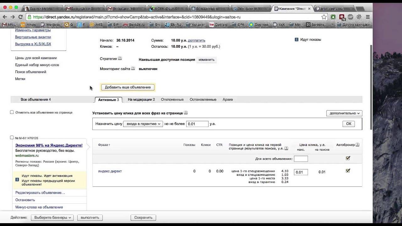Модерация яндекс директ как обойти заказ рекламы платёжные терминалы