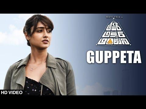 Guppeta Full Video Song | Amar Akbar Anthony Video Songs | Ravi Teja, Ileana D'Cruz | SS Thaman