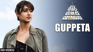 Guppeta Full Song | Amar Akbar Anthony Songs | Ravi Teja, Ileana D'Cruz | SS Thaman