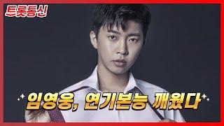 '팔방미인' 임영웅, 연기도 잘하는 스타 [트롯통신]