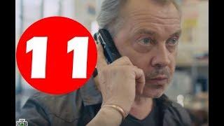 Шелест 2 сезон Большой передел 11 серия, содержание серии и анонс