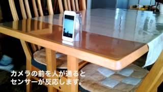 監視カメラアプリ 留守カメラの基本的な使い方