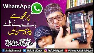 WhatsApp Messages   Status   Bulbul e Madina Official Groups   Speech   Allama Hafiz Bilal Qadri