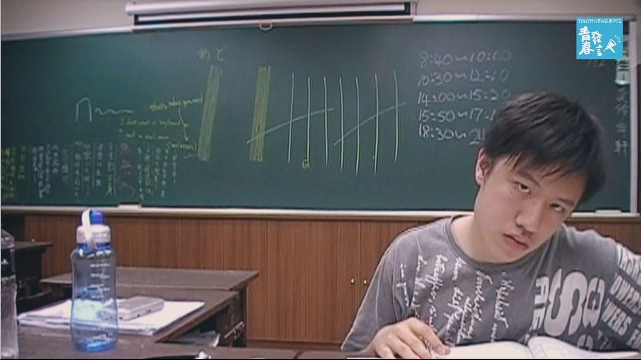 【國內新聞】學習的理由是什麼?21歲導演耗時7年找答案 《青春發言人》 - YouTube