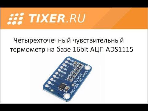 Четырехточечный чувствительный термометр на базе ADS1115