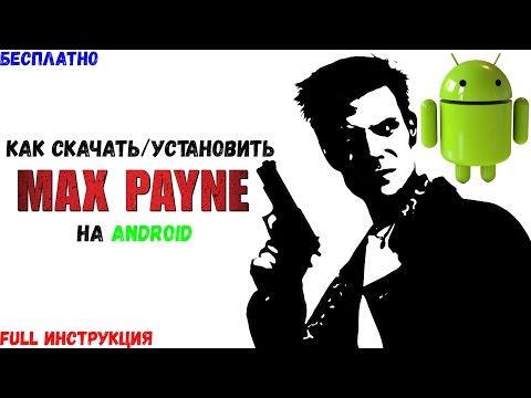 Как скачать/установить Max Payne на Android устройство [FULL Инструкция] [БЕСПЛАТНО]