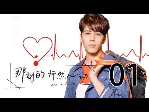 【English Sub】那刻的怦然心动 01丨Art In Love 01(主演:阚清子,胡宇威,洪尧,刘品言)【未删减版】