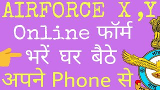 How to Fill Airforce Group X Y online form / Airforce Online Form Kaise Bhare / X Y Online Form 2019