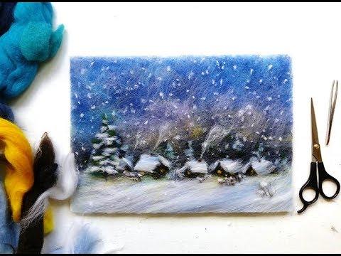 Картины из шерсти, мастер-класс - зимний пейзаж
