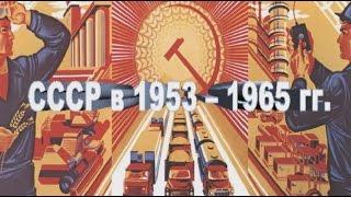 СССР в 1953 - 1965 гг.