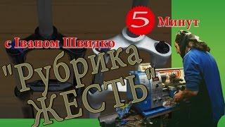 Рубрика ЖЕСТЬ или 5 минут с Иваном Швидко