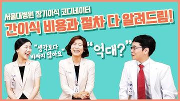 서울대병원 이식 코디네이터가 알려드리는 간이식 절차와 비용