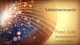 ไม้ขีดไฟกับดอกทานตะวัน - Piano Soloโดยจักรพัฒน์ เอี่ยมหนุน