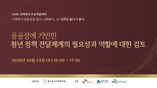 2020 사회복지 공동학술대회 채널F