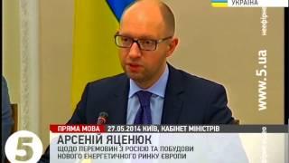 Яценюк: Україна пропонує ЄС купувати газ на кордоні з РФ