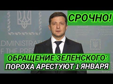 """Зеленский: """"Я Арестую Порошенко 1 января"""""""