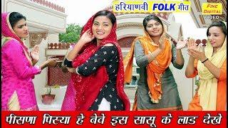पीसणा पिस्या हे बेबे इस सासू के लाड देखे - Haryanvi Folk Song 2019 | Haryanvi Lokgeet | Dolly Sharma