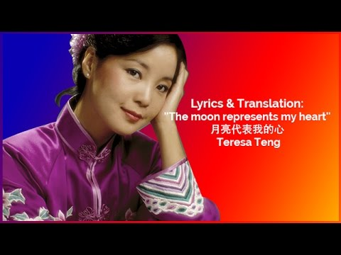 Lyrics & Translation: ''The Moon Represents My Heart'' -月亮代表我的心 - Teresa Teng