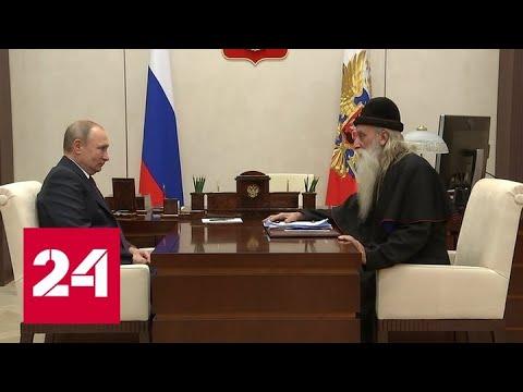 Возвращение старообрядцев: митрополит Корнилий поблагодарил Путина - Россия 24