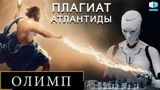 ОЛИМП – ПЛАГИАТ АТЛАНТИДЫ   Мифы Древней Греции – Наследие Атлантиды