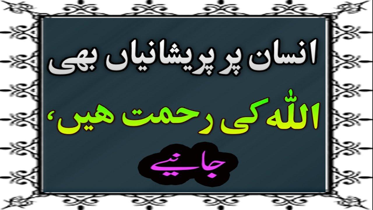 Pareshanian Allah Ki Rahmat Hain - Mushkilat Se Nijat Or Gunahon Ki  Bakhshish K Liye Ism e Azam by Black Magic Community