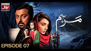 Marham Episode 7 | Pakistani Drama | 16 January 2019 | BOL Entertainment