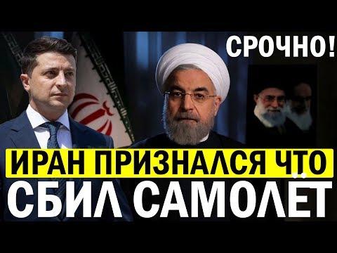 СРОЧНО! Иран Признал что сбил самолёт - Зеленский поставил УЛЬТИМАТУМ!