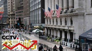 《交易时间(下午版)》标普道琼斯同时扩容 增量资金或达51亿美元 20190920 | CCTV财经