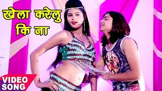 Khela Karelu Ki Na - खेला करेलू की ना - Lover Banake - Vinit Tiwari - Bhojpuri Hit Songs 2017 new