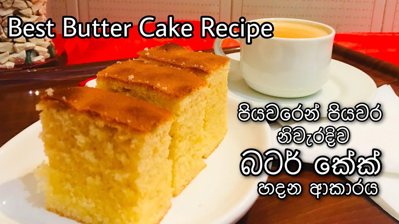 නිවැරදිව බටර් කේක් හදන ආකාරය පියවරෙන් පියවර | Perfect Butter Cake Recipe | Soft Butter Cake
