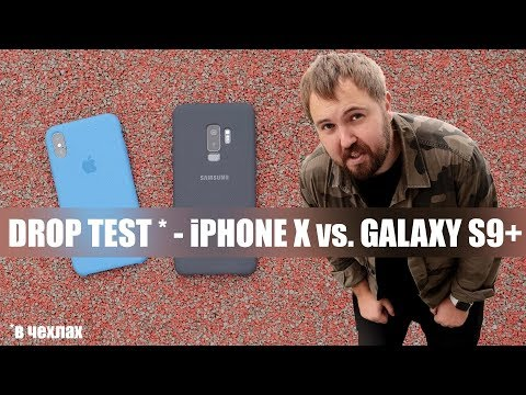 iPhone X vs. Galaxy S9+ - Drop Test в чехлах...