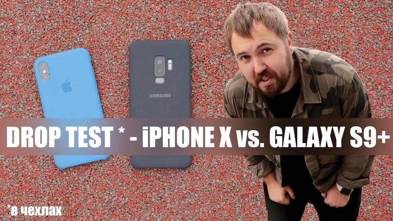 iPhone X vs. Galaxy S9+ - Drop Test в чехлах...
