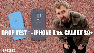 IPhone X Vs. Galaxy S9   Drop Test в чехлах...