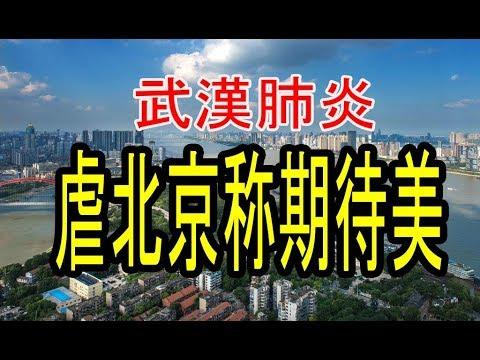 最新消息 02月06日:武漢肺炎..! 虐北京称期待美援 20200206