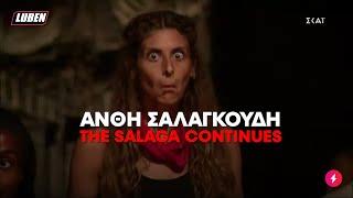 Ανθή Σαλαγκούδη : Η ΧΕΙΡΟΤΕΡΗ ΠΑΙΚΤΡΙΑ REALITY EVER? | Luben TV