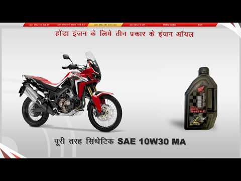 Honda Genuine Engine Oil - Hindi
