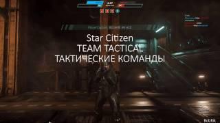 Star Citizen Team tactical