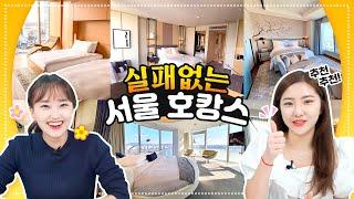 호텔 전문 에디터가 강력 추천하는 서울 특급호텔 BES…