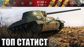 T67 как играют ТОП статисты wot 🌟 Карта: степи 🌟 World of Tanks лучший бой на Т67