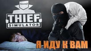 СИМУЛЯТОР ВОРА-ДОСТАВАЙТЕ ЦЕННОСТИ  Я ИДУ К ВАМ)))Thief simulator