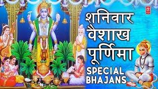 वैशाख पूर्णिमा Special भजन I Satyanarayan Pooja Special, Hanuman Ji Vishnu Ji Ke Bhajans, Aarti