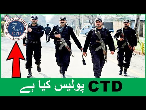 🇵🇰CTD Police Kia Hai | What is CTD - سی ٹی ڈی کیا ہے؟