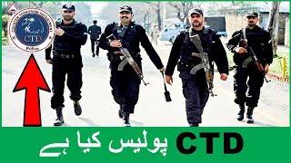 🇵🇰CTD Police Kia Hai   What is CTD - سی ٹی ڈی کیا ہے؟