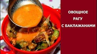 Овощное рагу с баклажанами, кабачками, картошкой и капустой и соусом