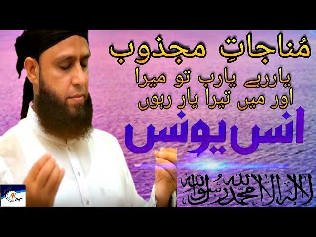 Yaar Rahe Yaarab Tu Mera | Munajaat e Majzoob | Anas younus | Latest 2018