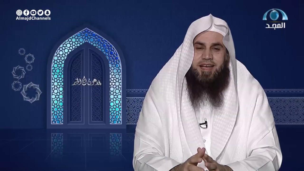 شبكة المجد:برنامج يدعون إلى الخير   فرق لطيف   الشيخ: خالد الخليوي   قناة المجد