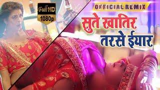 Sute Khatir Tarse Bhatar - Priyanka singh - Superhit Dj Remix Song
